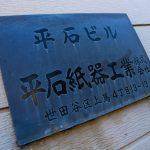 平石紙器工業株式会社