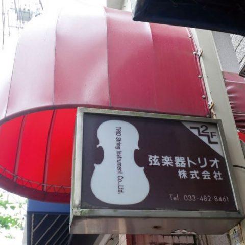 弦楽器 トリオ 株式会社