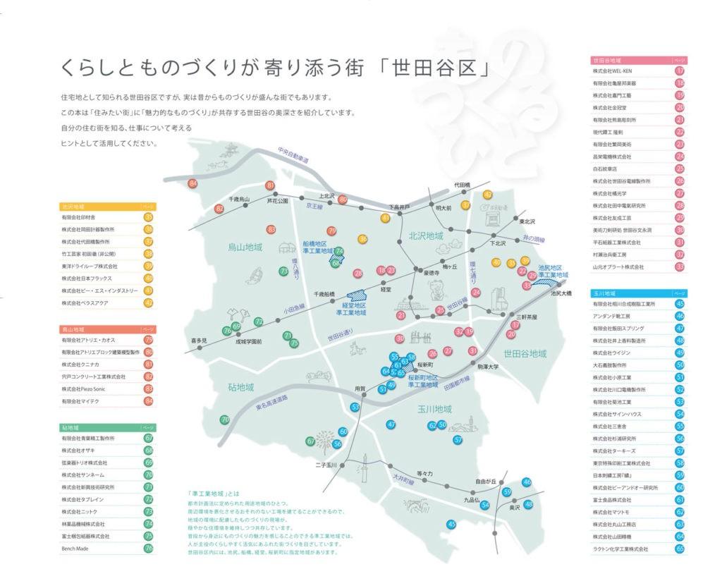 世田谷MAP